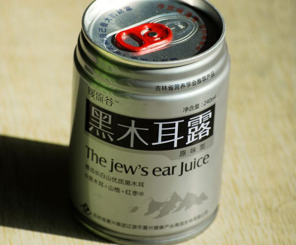 Everyone's always getting at the Jews. But juicing their ears is totally wrong.